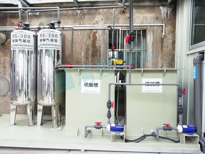 宜兴某公司电镀废水镍含量超标处理