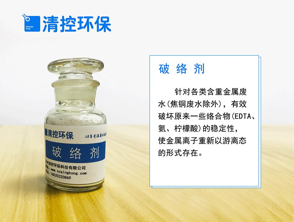 破络剂_苏州清控环保科技有限公司