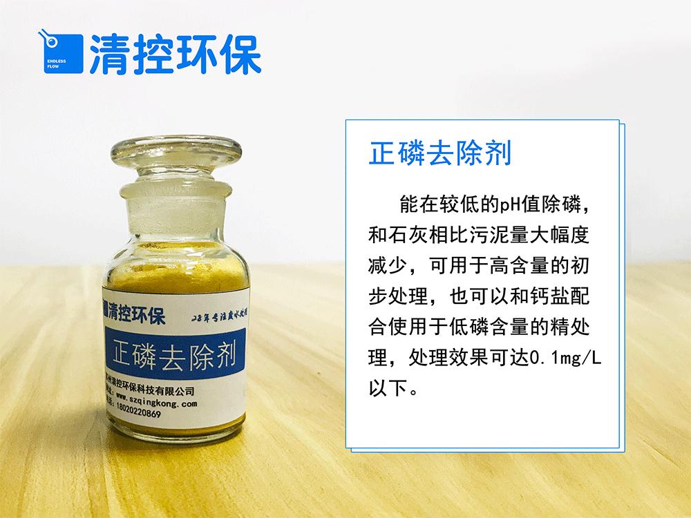 正磷去除剂_苏州清控环保科技有限公司